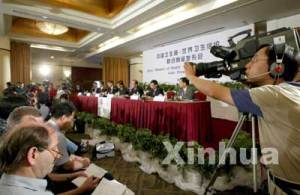 Beijing press conference